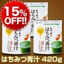 【15%OFF】キューサイ はちみつ青汁(420g)3袋まとめ買い【送料無料】