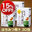 【15%OFF】キューサイ はちみつ青汁30包3箱まとめ買い【送料無料】青汁(あおじる)