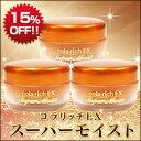 【15%OFF】コラリッチEX スーパーモイスト3個まとめ買い【キューサイ】
