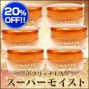 【20%OFF】コラリッチEX スーパーモイスト6個まとめ買い【キューサイ】