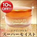 【10%OFF】コラリッチEX スーパーモイスト【キューサイ】【送料無料】
