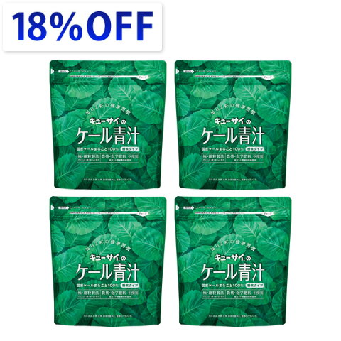 【18%OFF】キューサイ 青汁(粉末タイプ) ケール青汁(1袋420g 約30日分)4袋まとめ買い