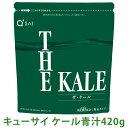 キューサイ青汁 ザ・ケール 420g 粉末タイプ