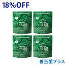 【18%OFF】キューサイ ケール青汁 善玉菌プラス 粉末タイプ(1袋420g 約30日分)4袋