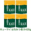 キューサイ はちみつ青汁 420g ザ・ケール+ハチミツ 粉末タイプ 4袋