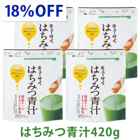 【18%OFF】キューサイ はちみつ青汁 粉末タイプ(1袋420g入 約30日分)4袋まとめ買い