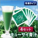 【冷凍】キューサイ ケール青汁/4セット【(90g7袋)4】[[九州?島根産ケール100%青汁(あおじる)]