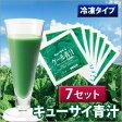 【冷凍】キューサイ 青汁7セット/キューサイ ケール青汁(90g×7パック)【送料無料】
