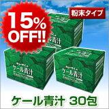【15%OFF】 キューサイ 青汁(粉末タイプ)30包入 3箱まとめ買い!【】青汁(あおじる)【RCP】【楽ギフ包裝】【HLSDU】