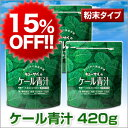 【15%OFF】キューサイ 青汁420g(粉末タイプ)3袋まとめ買い【送料無料】青汁(あおじる・アオジル)
