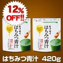 【12%OFF】キューサイ はちみつ青汁(420g)2袋まとめ買い【送料無料】