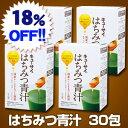 【18%OFF】キューサイ はちみつ青汁30包/4箱まとめ買い【送料無料】青汁(あおじる)