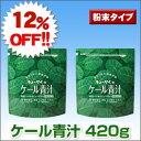 【12%OFF】キューサイ 青汁420g(粉末タイプ)2袋まとめ買い【送料無料】青汁(あおじる・アオジル)