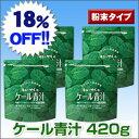【18%OFF】キューサイ 青汁420g(粉末タイプ)4袋まとめ買い【送料無料】青汁(あおじる・アオジル)