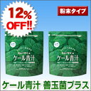【12%OFF】キューサイ 青汁善玉菌プラス420g(粉末タイプ)2袋まとめ買い【送料無料】青汁(あおじる・アオジル)