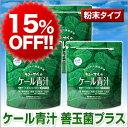 【15%OFF】キューサイ 青汁善玉菌プラス420g(粉末タイプ)3袋まとめ買い【送料無料】青汁(あ