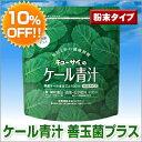 【10%OFF】キューサイ 青汁善玉菌プラス420g(粉末タイプ)【送料無料】青汁(あおじる・アオジル)