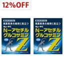 【12%OFF】グルコサミンZ キューサイ N-アセチルグルコサミンZ(30袋入/約30日分)2箱まとめ買い