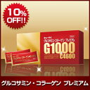 【10%OFFF】キューサイ グルコサミン コラーゲンプレミアム【送料無料】
