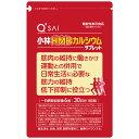 キューサイ 小林HMBカルシウムタブレット 180粒 約30日分
