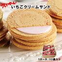 福岡県産 いちごクリームサンド 1ケース 10袋 送料無料 ...