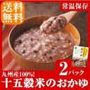 九州産 雑穀米 100%使用! 十五穀米 おかゆ【2食 お試し セット】 九州 レトルト