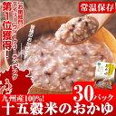 九州の十五穀米おかゆ【30食セット】九州産 雑穀米 100%
