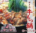 もつ鍋ランキング1位獲得!【送料無料】博多風牛もつ鍋セット(...