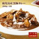 九州のごちそう便特製 黒豚カレー200g×3パック レトルト