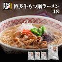 博多牛もつ鍋ラーメン 4食 九州 博多 麺 ラーメン ラー麦...