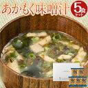 【送料無料】 あかもく味噌汁 5個セット 1000円ポッキ