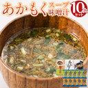 【送料無料】 あかもくスープ・味噌汁 10個セット ア