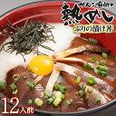 【送料無料】 ブリの漬け丼 12食入り(1箱4人前×3箱)