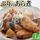 【送料無料】 ブリの煮付け料理 200g 煮付け 大分 蒲
