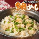 【送料無料】 鯛めしの素 2合用 大分 蒲江 たい 鯛 混ぜご飯 [常温便] ギフト 贈り物