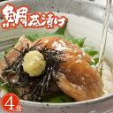 【送料込】 鯛茶漬け 1箱(4人前) [冷凍便] 産地直送 大分 蒲江 たい タイ