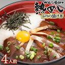 【送料無料】 ブリの漬け丼 1箱4人前 がんこ漁師の熱