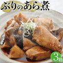 【送料無料】 ブリの煮付け料理 3箱セット(1箱200g×3