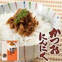 ショッピング枕 【送料無料】 かつお にんにく 佃煮 100g 鰹節