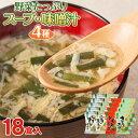 ショッピングトマト 【送料無料】 JA柳川 おいしい野菜たっぷりスープ・味噌汁 18個セット ニラ玉スープ なすとオクラの味噌汁 とまとスープ オクラスープ
