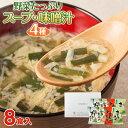 【送料無料】JA柳川 おいしい野菜たっぷりスープ・味