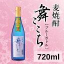 【送料無料】 光武酒造場 麦焼酎 舞ここちブルーボトル 720ml 麦麹 佐賀県