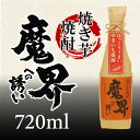【送料無料】光武酒造 焼き芋焼酎 魔界への誘い 720ml 芋焼酎 さつま芋 米麹 佐賀県