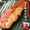 【送料無料】 金目鯛 西京漬け2枚 クール便 冷凍 きん