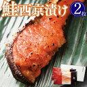 【送料無料】鮭西京漬け 2枚