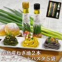 【送料込み】 糸島産ねぎ油&スーパーフードパスタセットE ネギ 葱 好き 健康 ギフト お歳暮 贈り物 贈答