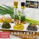 【送料込み】 糸島産ねぎ油&スーパーフードパスタセットC ファミリーサイズ ネギ 葱 好き 健康 ギフト お歳暮 贈り物 贈答
