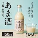 ショッピング甘酒 【送料無料】 全麹仕込み あま酒 360ml 無添加 ノンアルコール 米麹