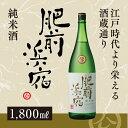 【送料無料】 峰松酒造 肥前浜宿 純米酒 1,800ml 日本酒 純米 佐賀県