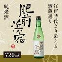 【送料無料】 峰松酒造 肥前浜宿 純米酒 720ml 日本酒 純米 佐賀県
